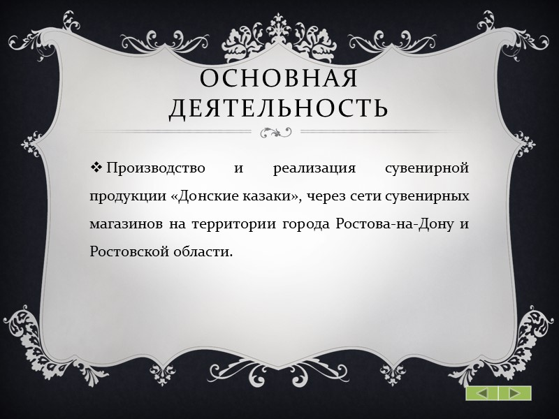 Основная деятельность Производство и реализация сувенирной продукции «Донские казаки», через сети сувенирных магазинов на