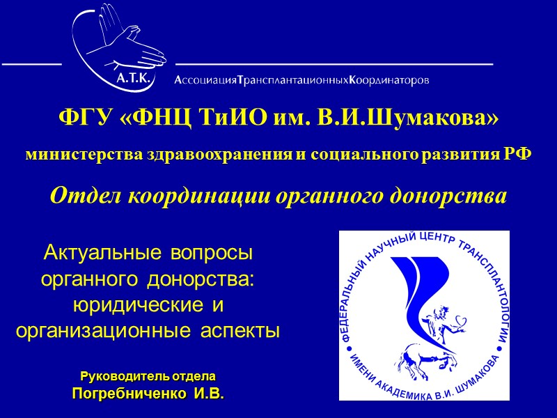 Актуальные вопросы органного донорства: юридические и организационные аспекты   Руководитель отдела Погребниченко И.В.