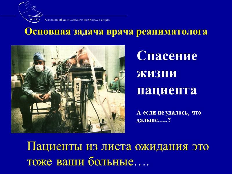 Трансплантации Россия, 2008 год Трансплантация трупной почки