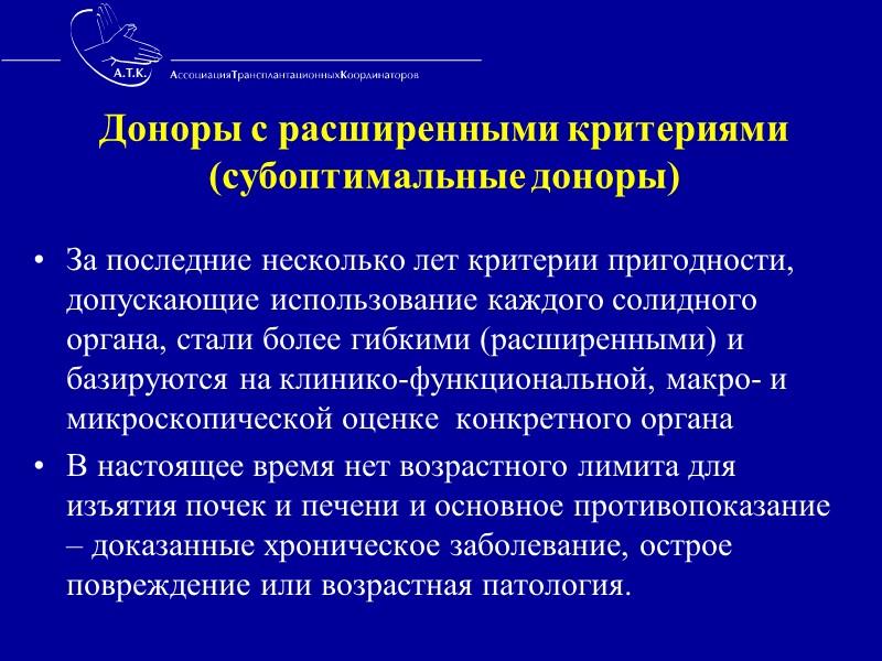 ПЕРВЫЕ ТРАНСПЛАНТАЦИОННЫЕ КООРДИНАТОРЫ: ШКОЛА АССОЦИАЦИИ ТРАНСПЛАНТАЦИОННЫХ КООРДИНАТОРОВ САНКТ-ПЕТЕРБУРГ 13-14.10.2006г.