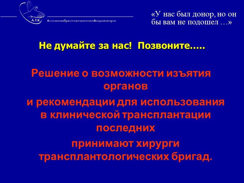 ШКОЛА ТРАНСПЛАНТАЦИОННЫХ КООРДИНАТОРОВ  октябрь 2007 г., г. Санкт-Петербург