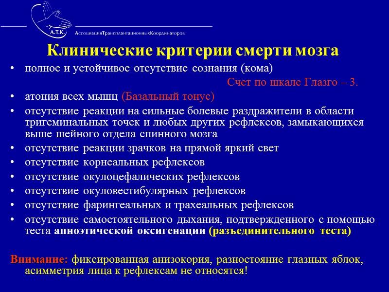 г. МЫТИЩИ 2008 Первая мультиорганная  эксплантация  в Московской области  Первый реаниматолог