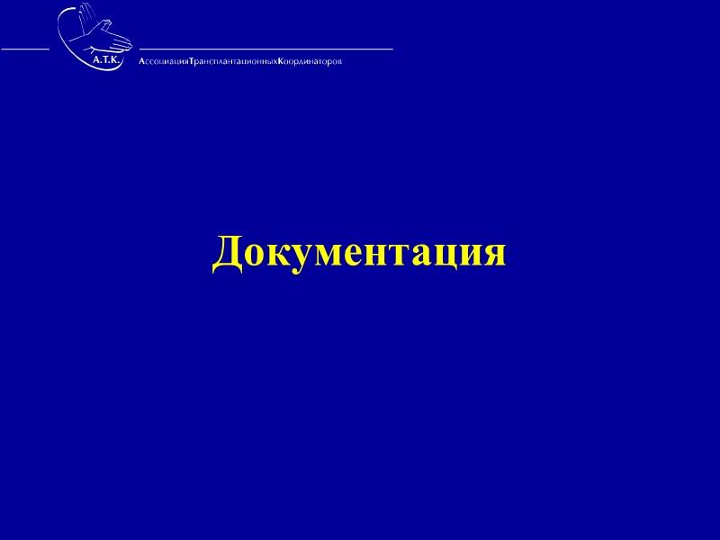 Спасибо за внимание! Отдел координации органного донорства   ФГУ «ФНЦ ТиИО им. В.И.Шумакова»