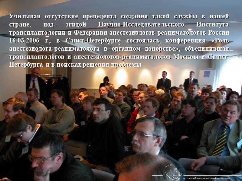 В 1992 г. законодательство России в сфере трансплантологии было приведено в соответствие с принципами