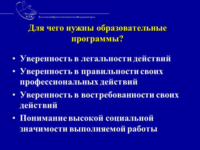 Законы и подзаконные акты, регламентирующие работу по трансплантации органов в России. «Основы законодательства РФ