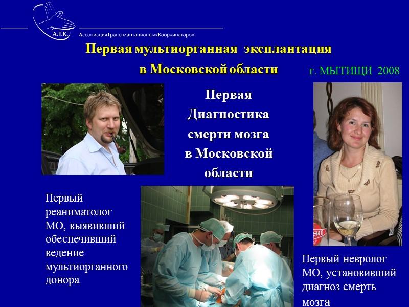 В России отсутствуют критерии смерти мозга у детей Наши дети практически лишены возможности получения