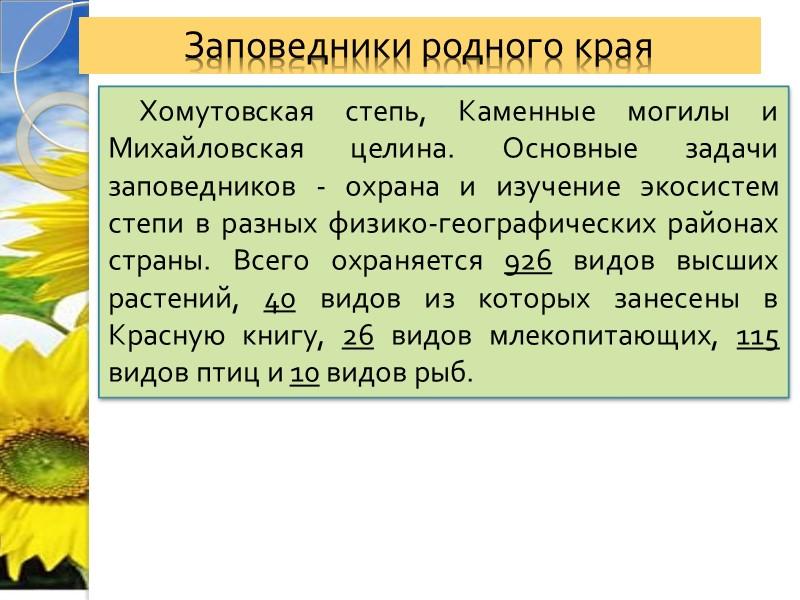Заповедники родного края  Хомутовская степь, Каменные могилы и Михайловская целина. Основные задачи заповедников