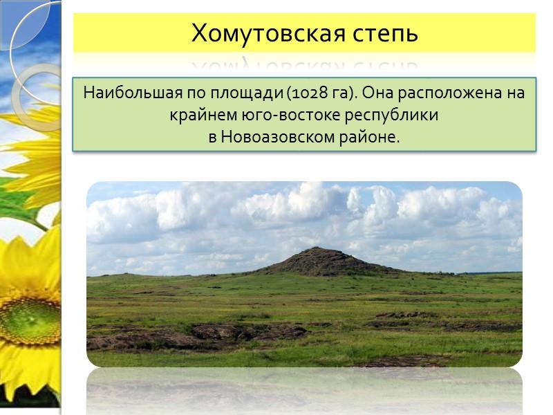 Наибольшая по площади (1028 га). Она расположена на крайнем юго-востоке республики  в Новоазовском