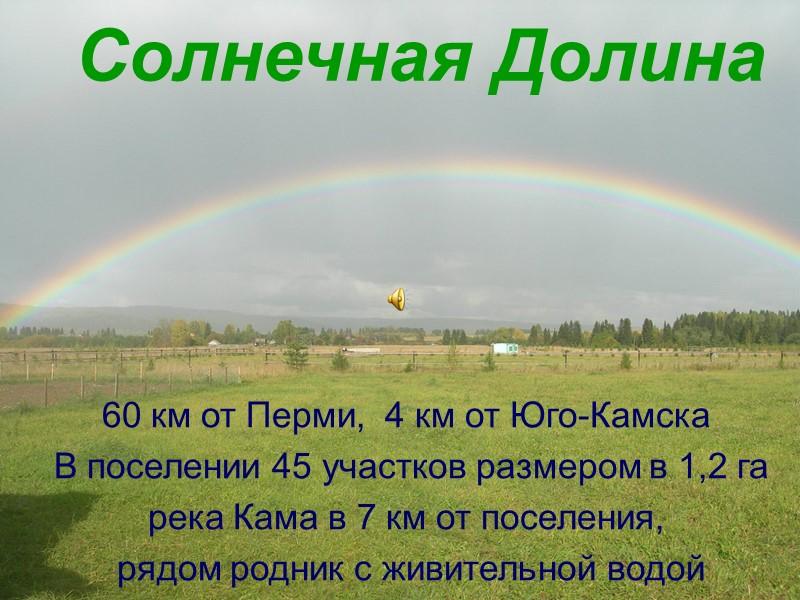 Солнечная Долина 60 км от Перми,  4 км от Юго-Камска  В поселении