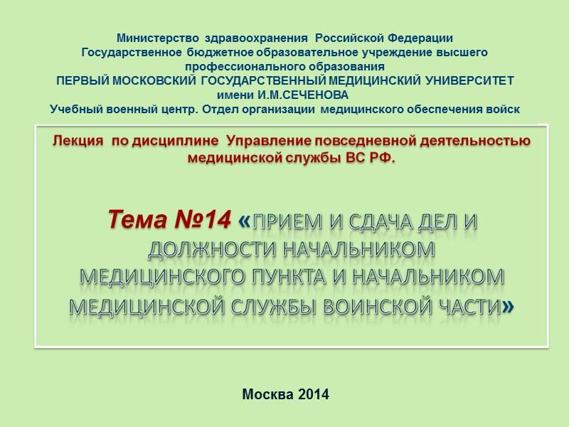 Министерство здравоохранения  Российской Федерации Государственное бюджетное образовательное учреждение высшего профессионального образования ПЕРВЫЙ МОСКОВСКИЙ