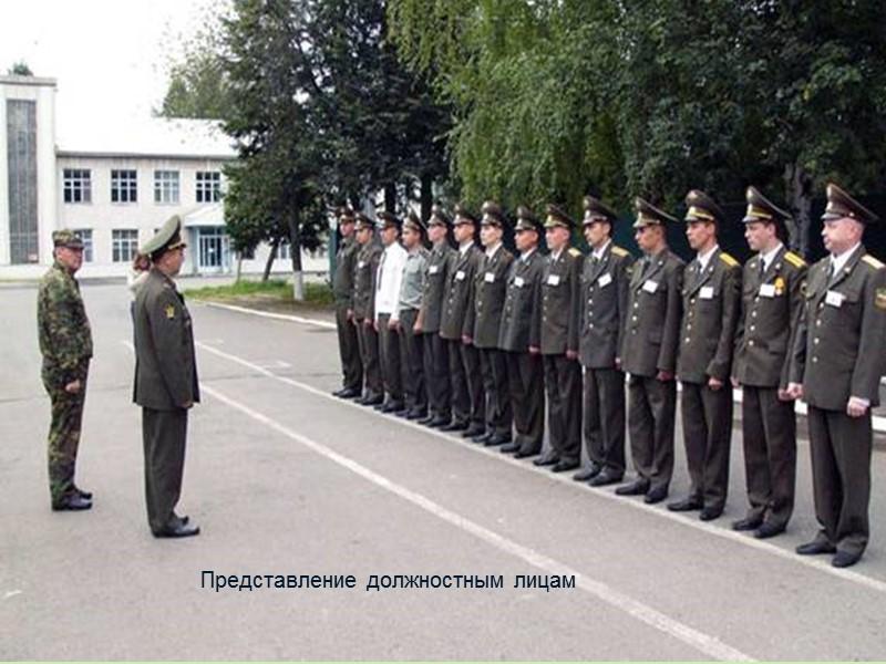 Содержание лекции:  Введение 1. Представление должностным лицам воинской части и подготовка к приему