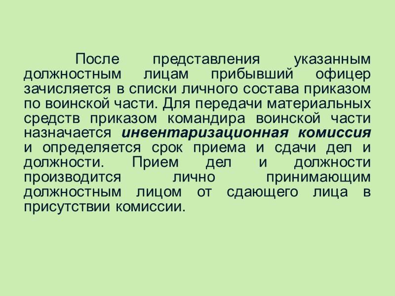 Литература:  1. Трегубов В.Н., Губанов А.В., Щербак В.А., Миняйлов Н.А. Управление повседневной деятельностью