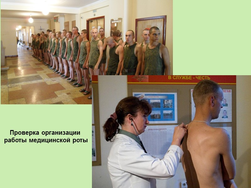 Важно оценить также качество медицинской подготовки личного состава в подразделениях. Например, при знакомстве с