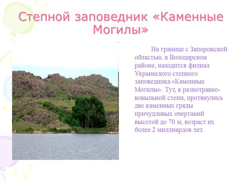 Региональный ландшафтный парк «Зуевский»