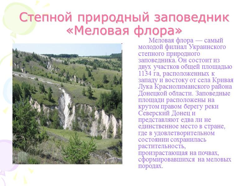 Заказник общегосударственного значения «Великоанадольский»         Великоанадольский лес!