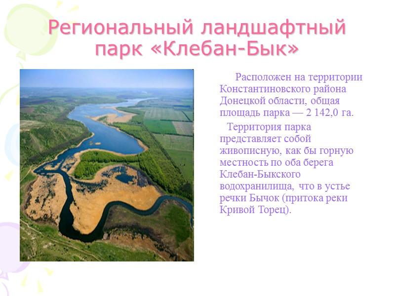 Региональный ландшафтный парк «Меотида»        На побережье Азовского