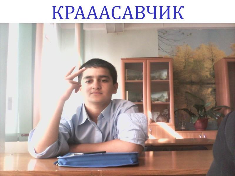КРАААСАВЧИК