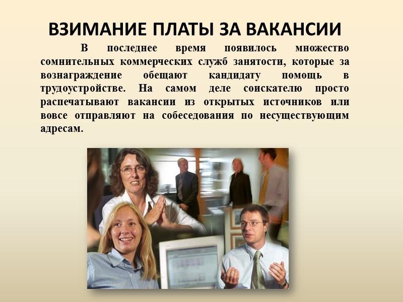 К сожалению, в трудоустройстве, как и во многих других сферах нашей жизни, не обходится