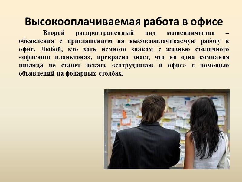 ГАРАНТИРОВАННОЕ ТРУДОУСТРОЙСТВО  Если вы слышите фразу «гарантированное трудоустройство» и при этом вам предлагают