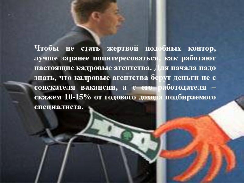 Опт-розница  Особенность: наивный соискатель получает работу – ему предлагается оптом покупать некий товар