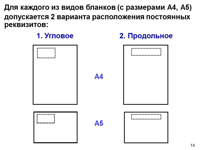 Как сделать бланк документа 177