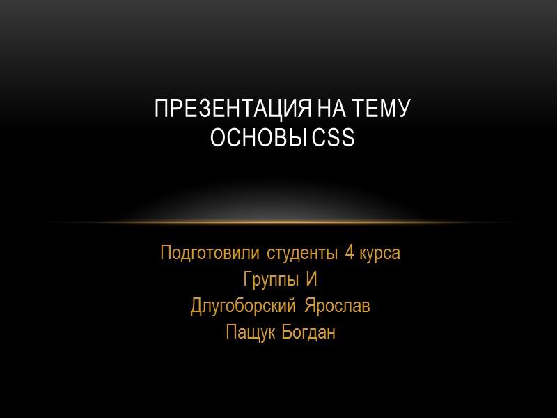 Подготовили студенты 4 курса Группы И Длугоборский Ярослав Пащук Богдан  Презентация на тему