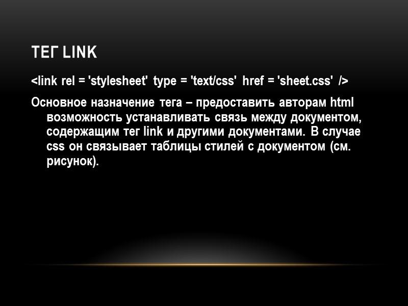 Введение CSS (англ. Cascading Style Sheets — каскадные таблицы стилей) — технология описания внешнего