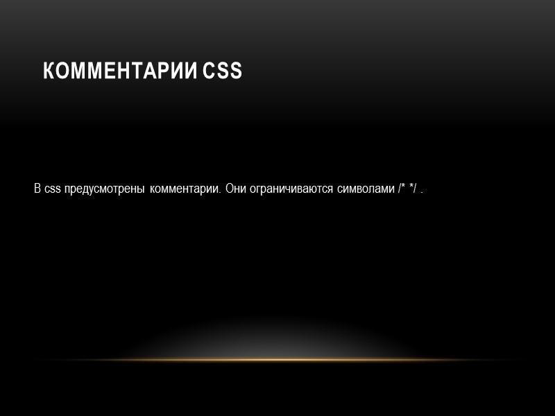 Пользовательские стили   - Локальный CSS-файл, указанный пользователем в настройках браузера, переопределяющий авторские