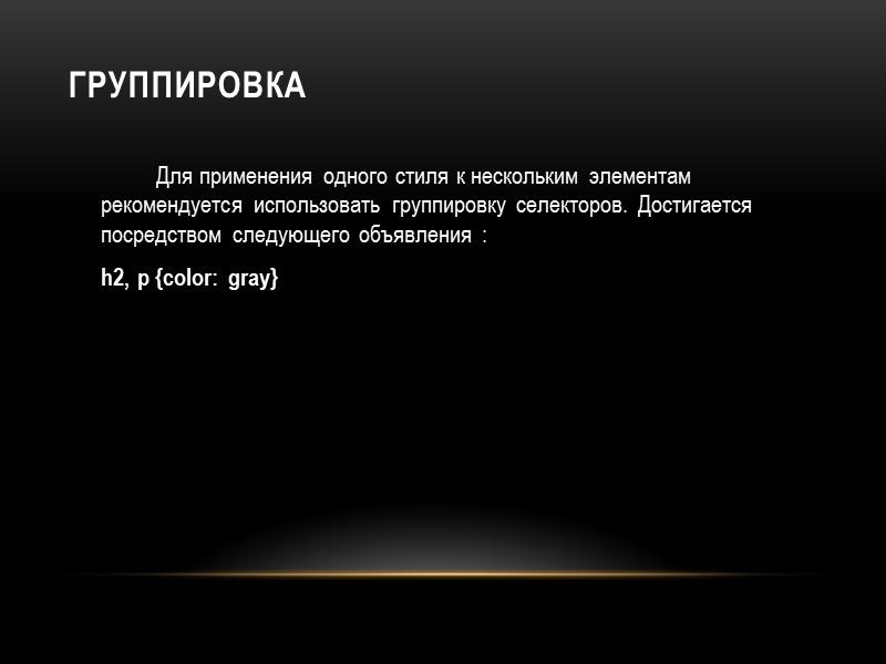 CSS-вёрстка   До появления CSS оформление веб-страниц осуществлялось непосредственно внутри содержимого документа. Однако