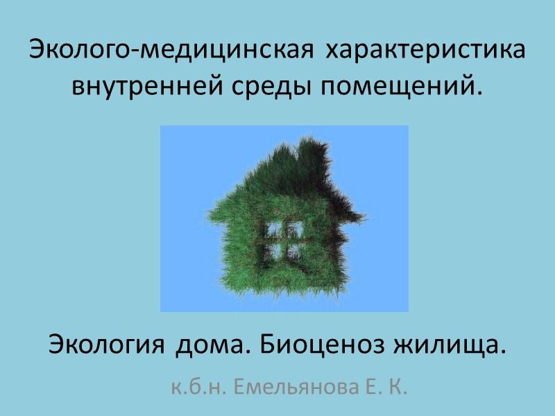 Эколого-медицинская характеристика внутренней среды помещений.        Экология дома.
