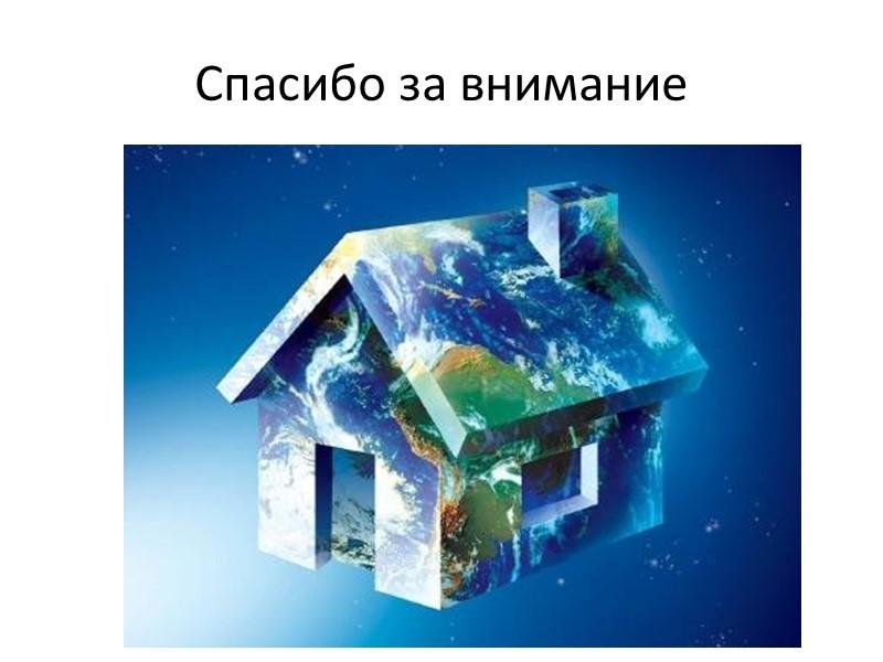 СОСТОЯНИЕ ВОЗДУШНОЙ СРЕДЫ ЖИЛИЩ Воздух в помещениях квартир в 8-10 раз токсичнее атмосферного. В
