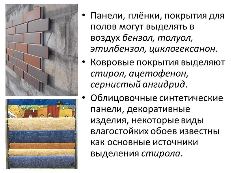 Пентахлорфенол  Фунгицид для защиты древесины. В настоящее время запрещен, но в обиходе до