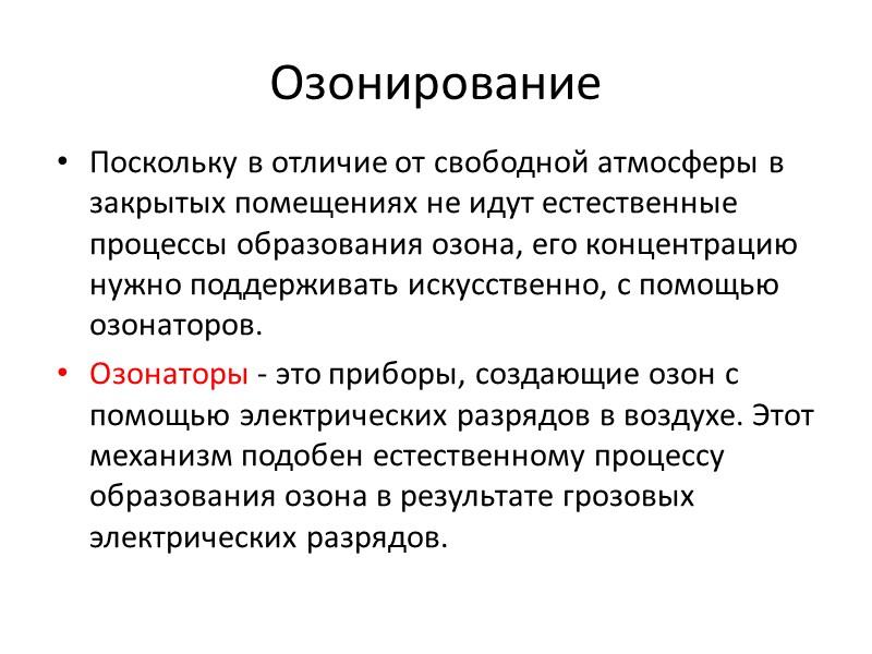 Избыток железа природного происхождения характерен для подземных вод в южной и центральной частях России,