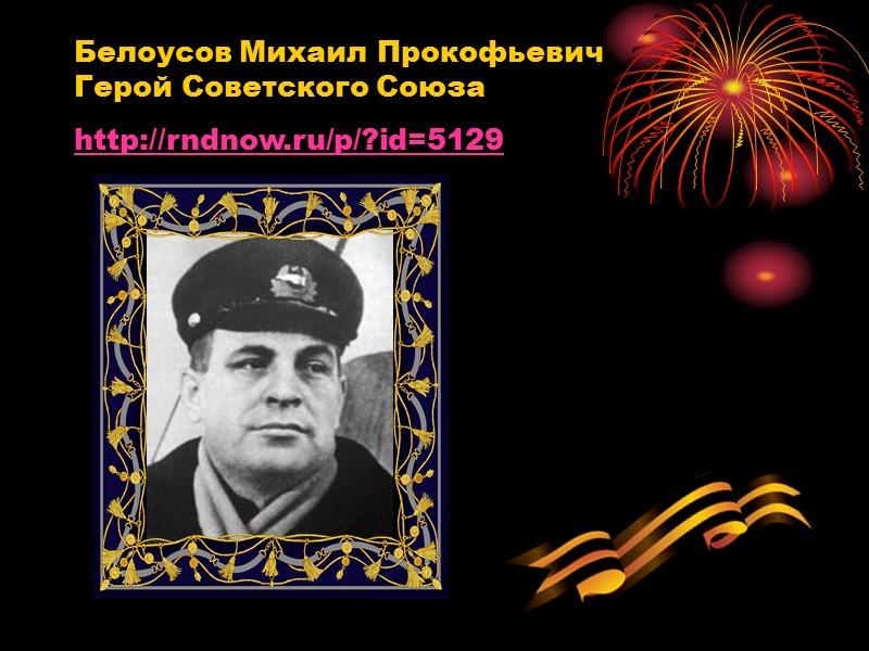 Абрамов Пётр Петрович Герой Советского Союза  http://rndnow.ru/p/?id=3363