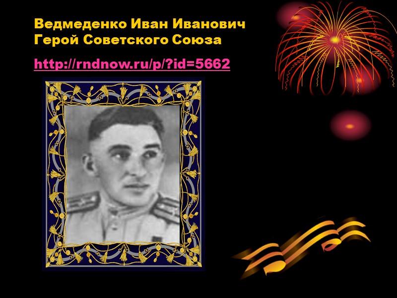 Бобков Виктор Николаевич Герой Советского Союза http://rndnow.ru/p/?id=854