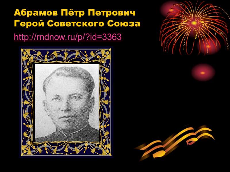 Бокий Николай Андреевич Герой Советского Союза http://rndnow.ru/p/?id=1412