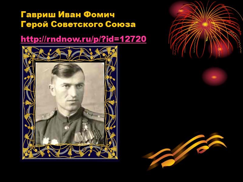 Бондаренко Владимир Павлович Герой Советского Союза http://rndnow.ru/p/?id=8599