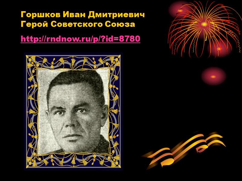 Брикель Павел Порфирьевич Герой Советского Союза http://rndnow.ru/p/?id=5354