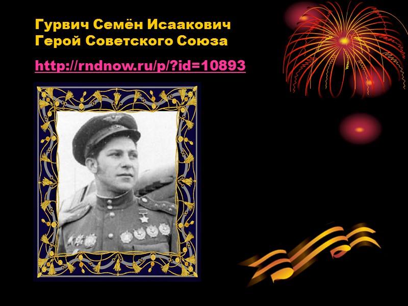 Ванин Фёдор Варламович Герой Советского Союза http://rndnow.ru/p/?id=8875