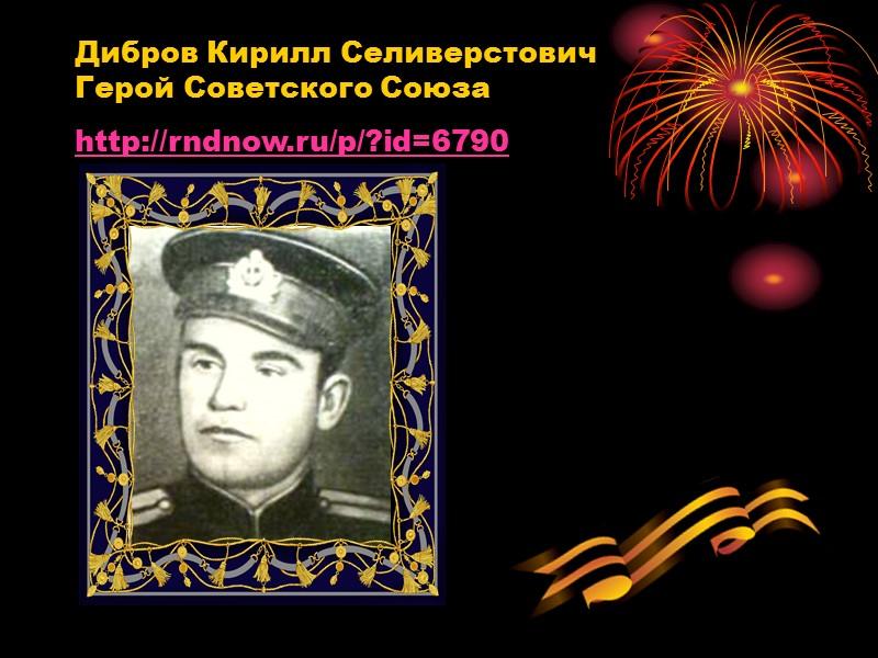 Вартанян Геворк Андреевич Герой Советского Союза http://rndnow.ru/p/?id=5684