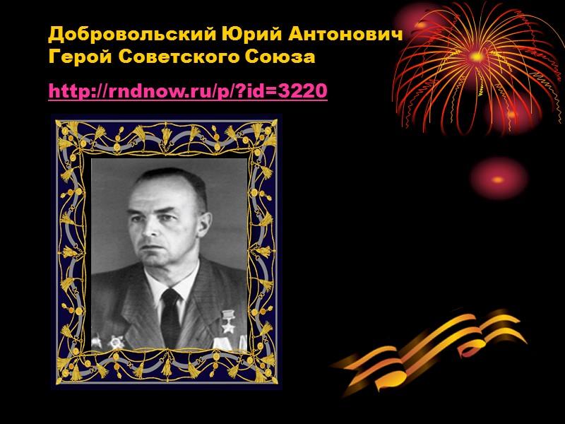 Василевский Владимир Гаврилович Герой Советского Союза http://rndnow.ru/p/?id=15014