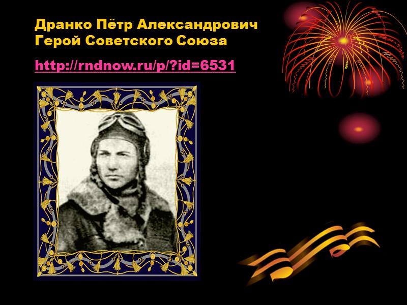 Ведмеденко Иван Иванович Герой Советского Союза http://rndnow.ru/p/?id=5662