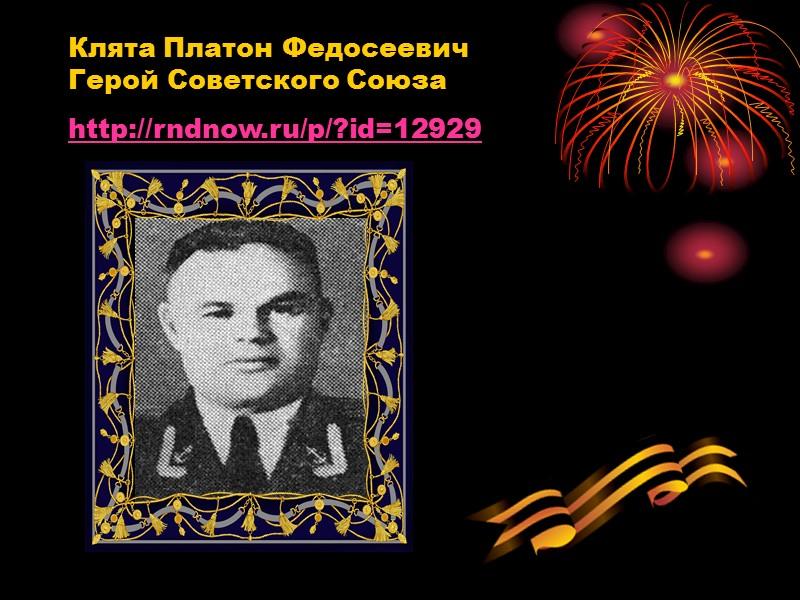 Гавриш Иван Фомич Герой Советского Союза http://rndnow.ru/p/?id=12720