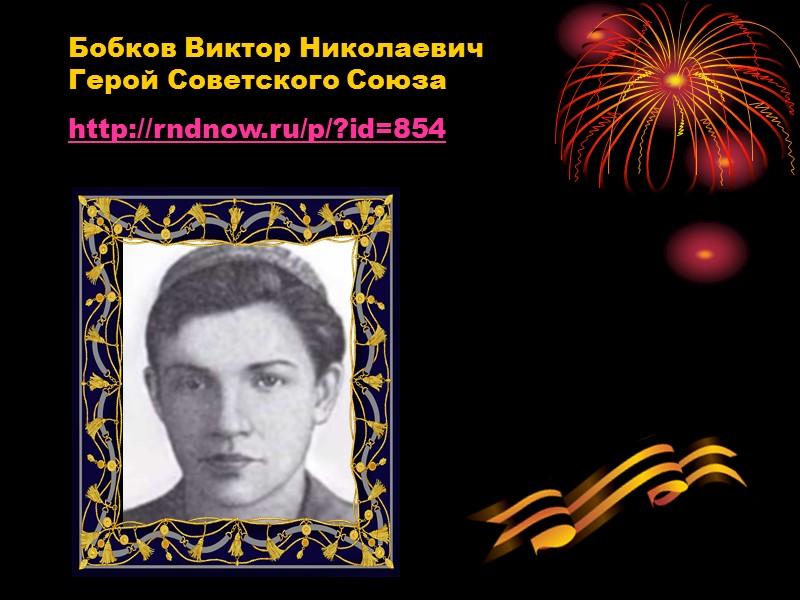 Андрусенко Валентин Кузьмич Герой Советского Союза http://rndnow.ru/p/?id=3968