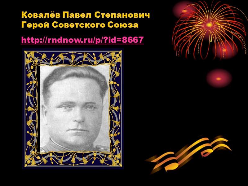 Горшков Иван Дмитриевич Герой Советского Союза http://rndnow.ru/p/?id=8780