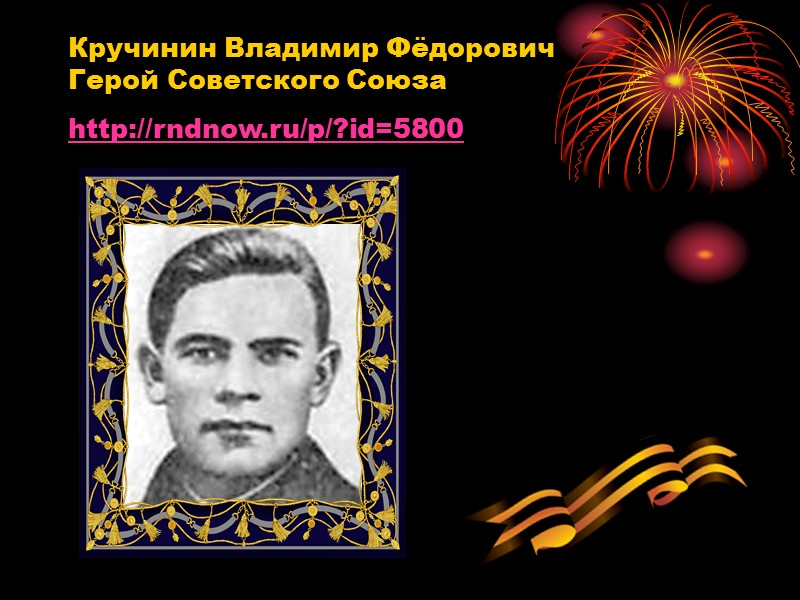 Гурвич Семён Исаакович Герой Советского Союза http://rndnow.ru/p/?id=10893