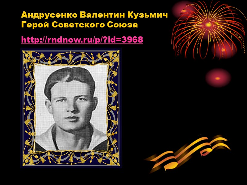 Дибров Кирилл Селиверстович Герой Советского Союза http://rndnow.ru/p/?id=6790