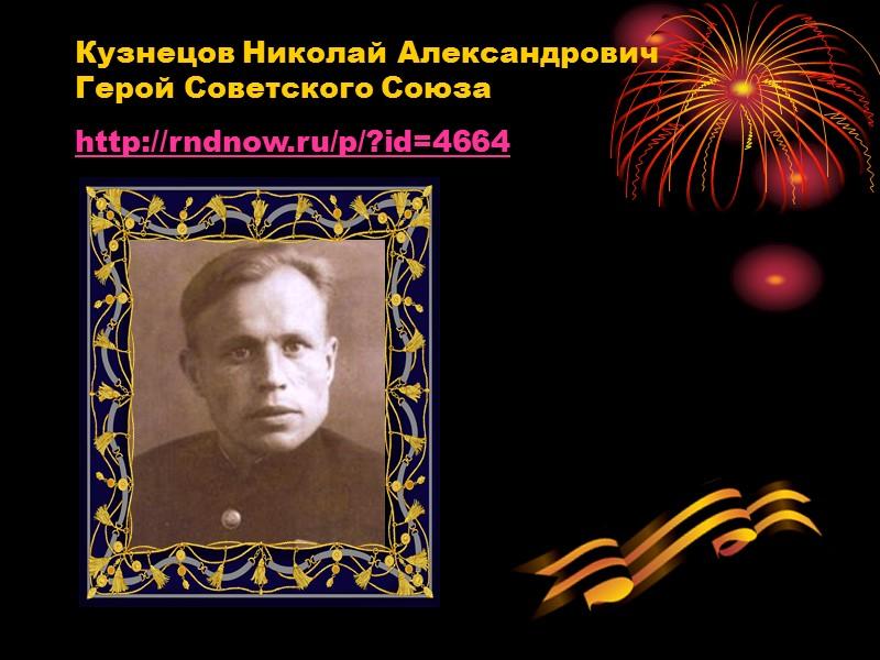 Добровольский Юрий Антонович Герой Советского Союза http://rndnow.ru/p/?id=3220