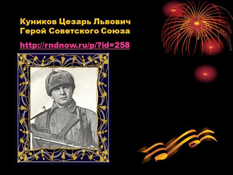 Долинский Сергей Андреевич Герой Советского Союза http://rndnow.ru/p/?id=14983