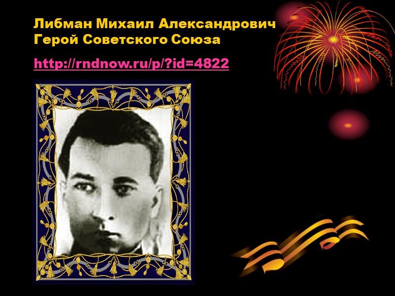 Дранко Пётр Александрович Герой Советского Союза http://rndnow.ru/p/?id=6531